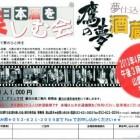日本酒を楽しむ会2013春リーフ